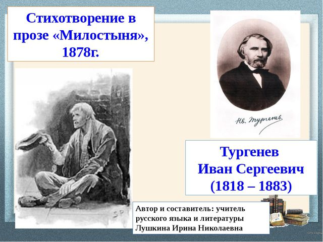 Тургенев Иван Сергеевич (1818 – 1883) Стихотворение в прозе «Милостыня», 1878...