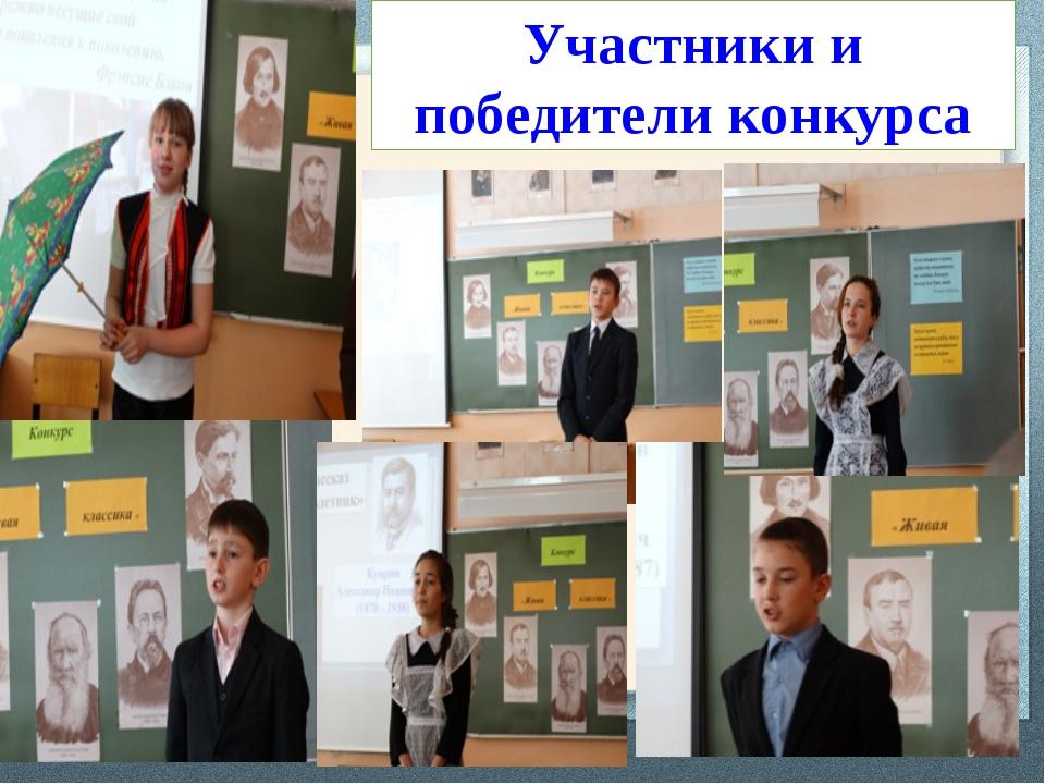 Участники и победители конкурса