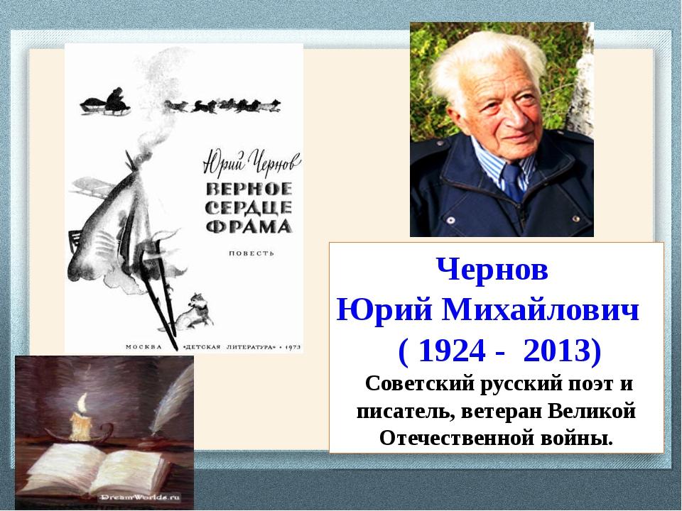 Чернов Юрий Михайлович ( 1924 - 2013) Советский русский поэт и писатель, вете...