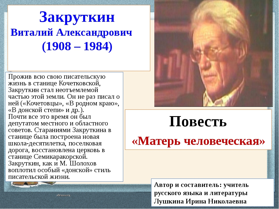 Закруткин Виталий Александрович (1908 – 1984) Прожив всю свою писательскую жи...