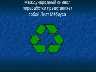 Международный символ переработки представляет собой Лист Мёбиуса