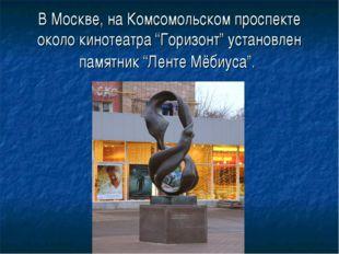 """В Москве, на Комсомольском проспекте около кинотеатра """"Горизонт"""" установлен п"""