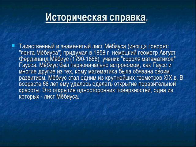 Историческая справка. Таинственный и знаменитый лист Мёбиуса (иногда говорят:...