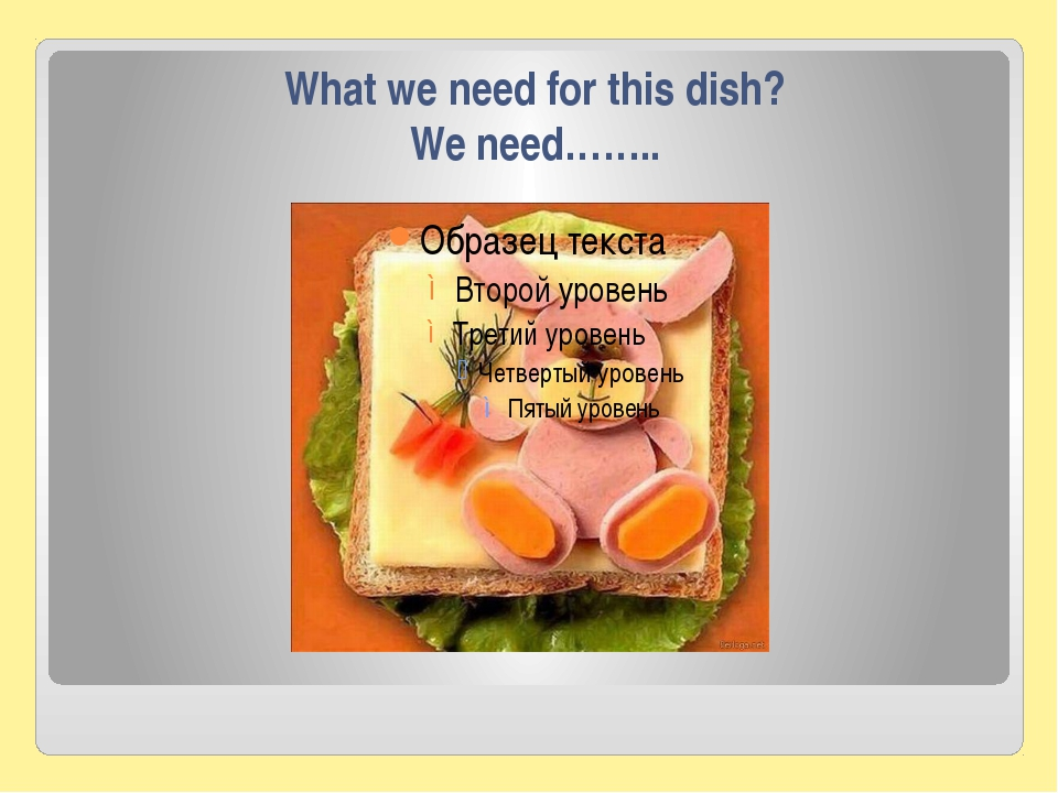 What we need for this dish? We need……..
