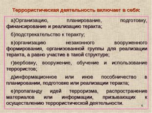 * Террористическая деятельность включает в себя: а)Организацию, планирование,
