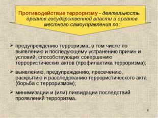* Противодействие терроризму - деятельность органов государственной власти и