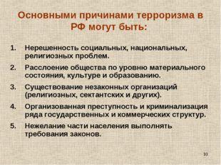 * Основными причинами терроризма в РФ могут быть: Нерешенность социальных, на