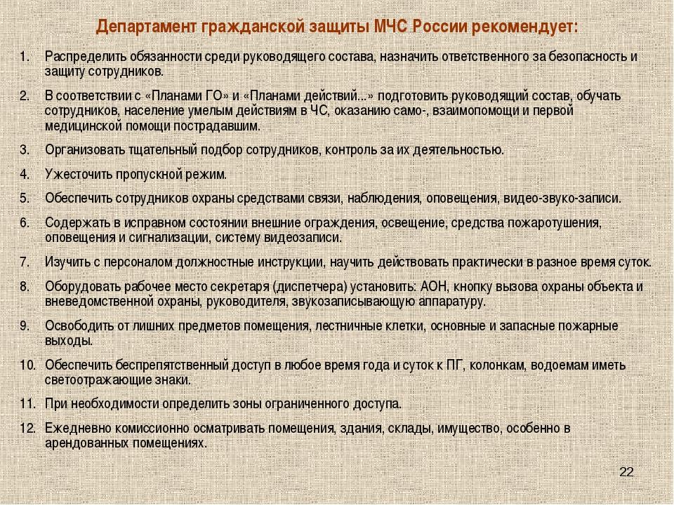 * Департамент гражданской защиты МЧС России рекомендует: Распределить обязанн...