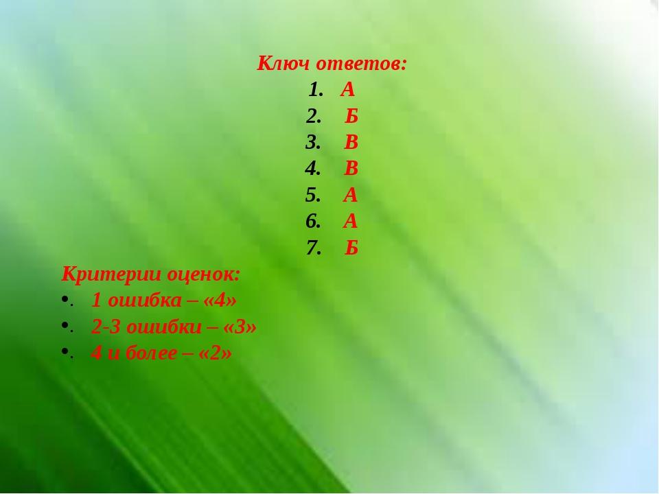 Ключ ответов: А Б В В А А Б Критерии оценок: 1 ошибка – «4» 2-3 ошибки – «3»...