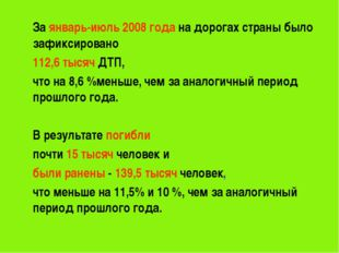 За январь-июль 2008 года на дорогах страны было зафиксировано 112,6 тысяч Д