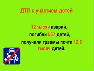 ДТП с участием детей 12 тысяч аварий, погибли 557 детей, получили травмы почт