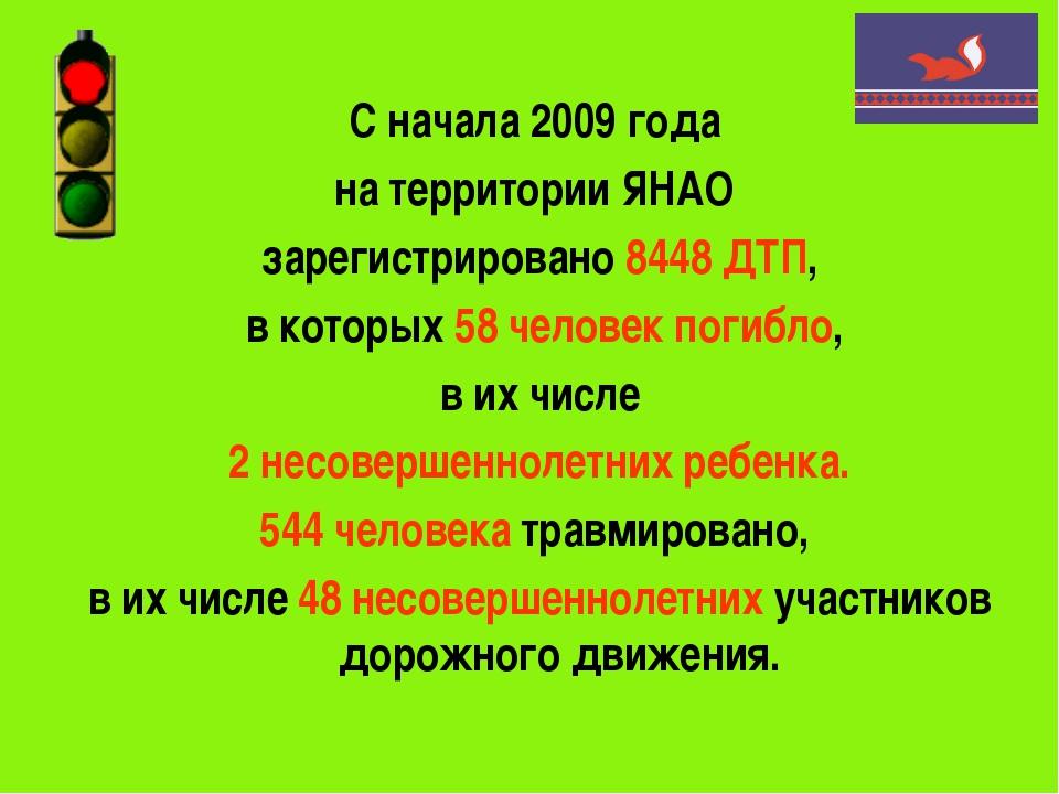 С начала 2009 года на территории ЯНАО зарегистрировано 8448 ДТП, в которых 58...