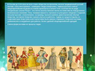 В России до XVIII века во всех слоях общества по-прежнему носили традиционны