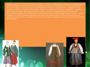 Одежда крестьянок в XVIII веке менялась медленно, сохраняя традиционные форм