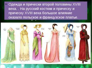 Одежда и прически второй половины XVIII века. . На русский костюм и прическу
