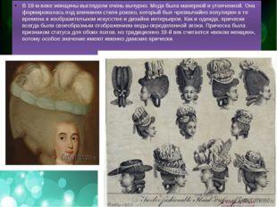 В 18-м веке женщины выглядели очень вычурно. Мода была манерной и утонченной