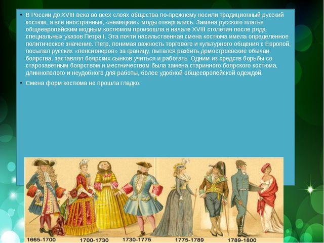 В России до XVIII века во всех слоях общества по-прежнему носили традиционны...