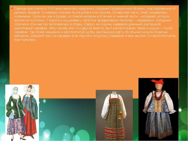 Одежда крестьянок в XVIII веке менялась медленно, сохраняя традиционные форм...