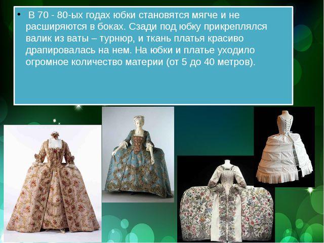 В 70 - 80-ых годах юбки становятся мягче и не расширяются в боках. Сзади под...
