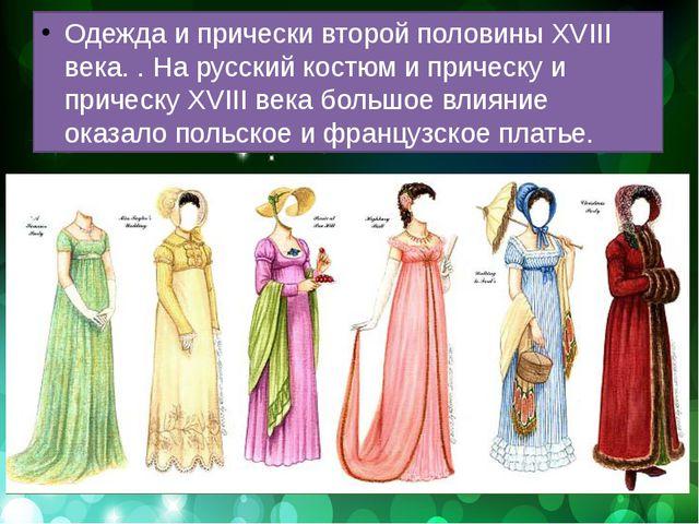 Одежда и прически второй половины XVIII века. . На русский костюм и прическу...