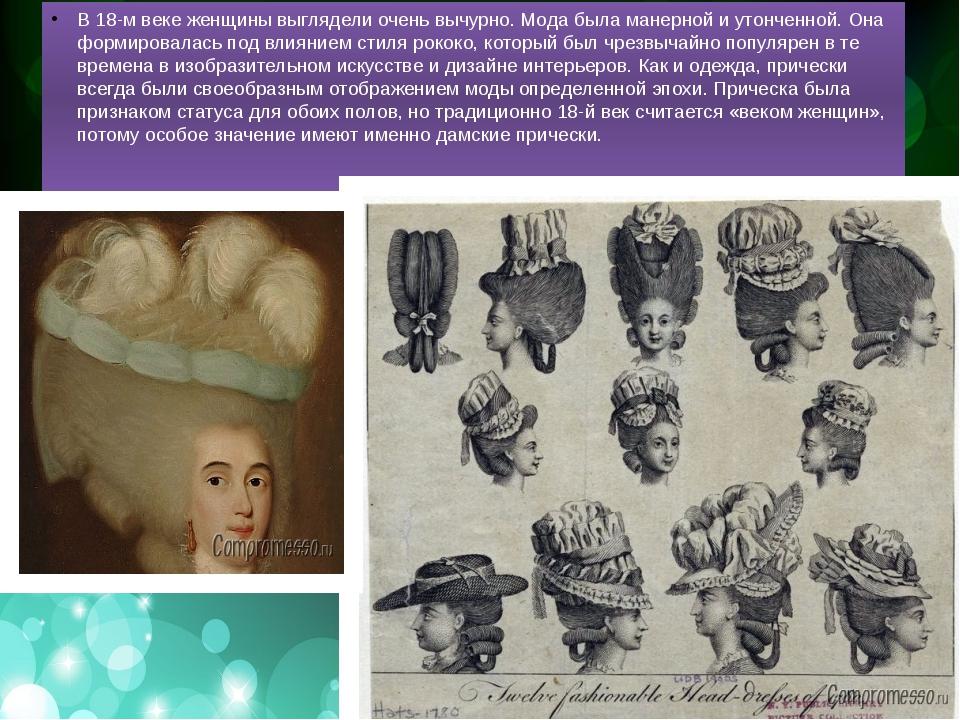 В 18-м веке женщины выглядели очень вычурно. Мода была манерной и утонченной...