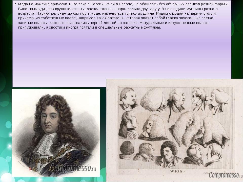 Мода на мужские прически 18-го века в России, как и в Европе, не обошлась бе...