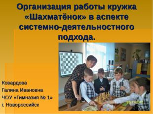 Организация работы кружка «Шахматёнок» в аспекте системно-деятельностного под