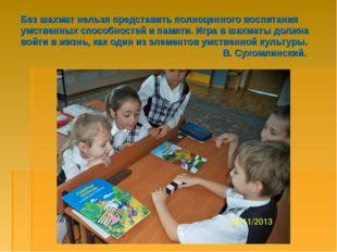 Без шахмат нельзя представить полноценного воспитания умственных способностей