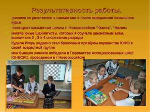 Результативность работы.  ученики не расстаются с шахматами и после завершен
