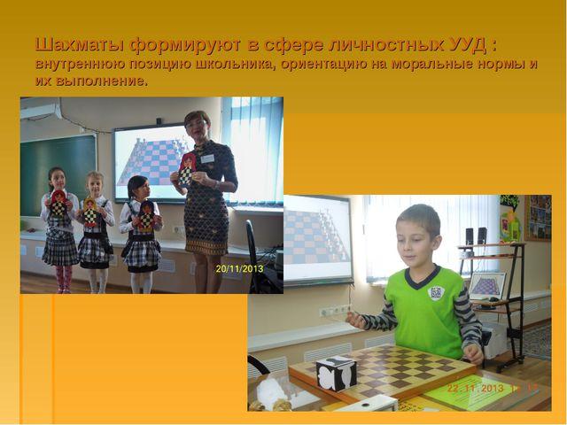 Шахматы формируют в сфере личностных УУД : внутреннюю позицию школьника, орие...
