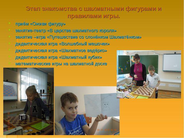 Этап знакомства с шахматными фигурами и правилами игры. приём «Оживи фигуру»...