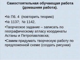 Самостоятельная обучающая работа (домашняя работа). № П6. 4 (повторить теорию