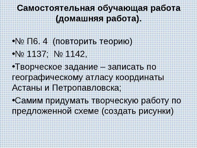 Самостоятельная обучающая работа (домашняя работа). № П6. 4 (повторить теорию...