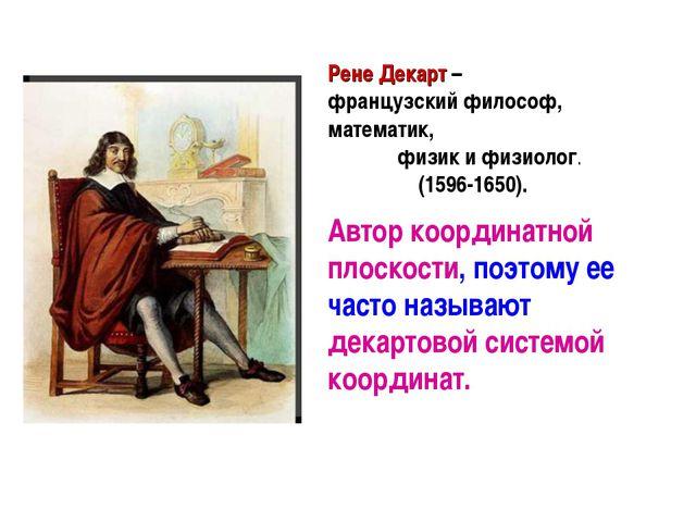 Рене Декарт – французский философ, математик, физик и физиолог. (1596-1650)....