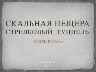 КОНЕЦ ПОКАЗА СКАЛЬНАЯ ПЕЩЕРА СТРЕЛКОВЫЙ ТУННЕЛЬ Помоздино 2013