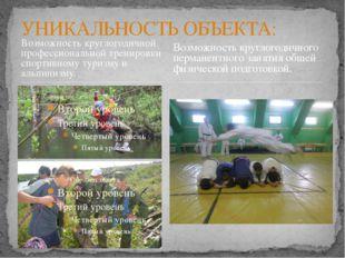 Возможность круглогодичной профессиональной тренировки спортивному туризму и