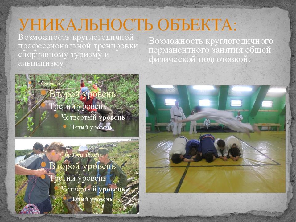 Возможность круглогодичной профессиональной тренировки спортивному туризму и...
