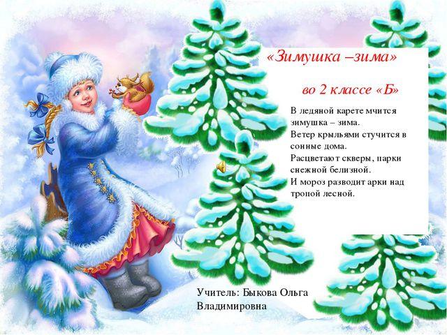 «Зимушка –зима» во 2 классе «Б» Учитель: Быкова Ольга Владимировна В ледяной...