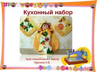 Кухонный набор Урок технологии в 7 классе Прилепа О.В. * http://aida.ucoz.ru