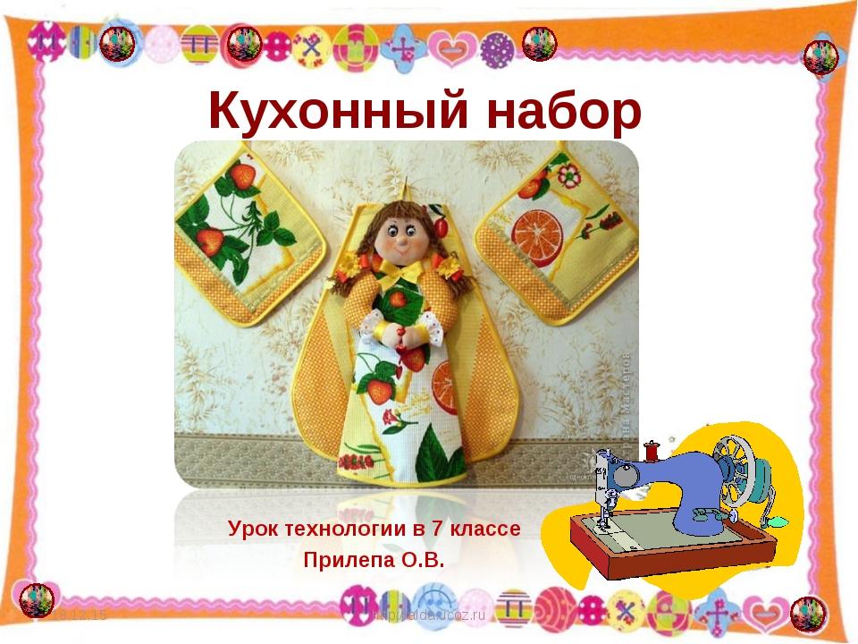 Кухонный набор Урок технологии в 7 классе Прилепа О.В. * http://aida.ucoz.ru...