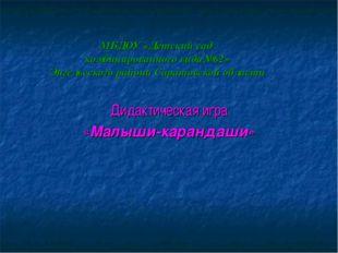 МБДОУ «Детский сад комбинированного вида№62» Энгельсского района Саратовской