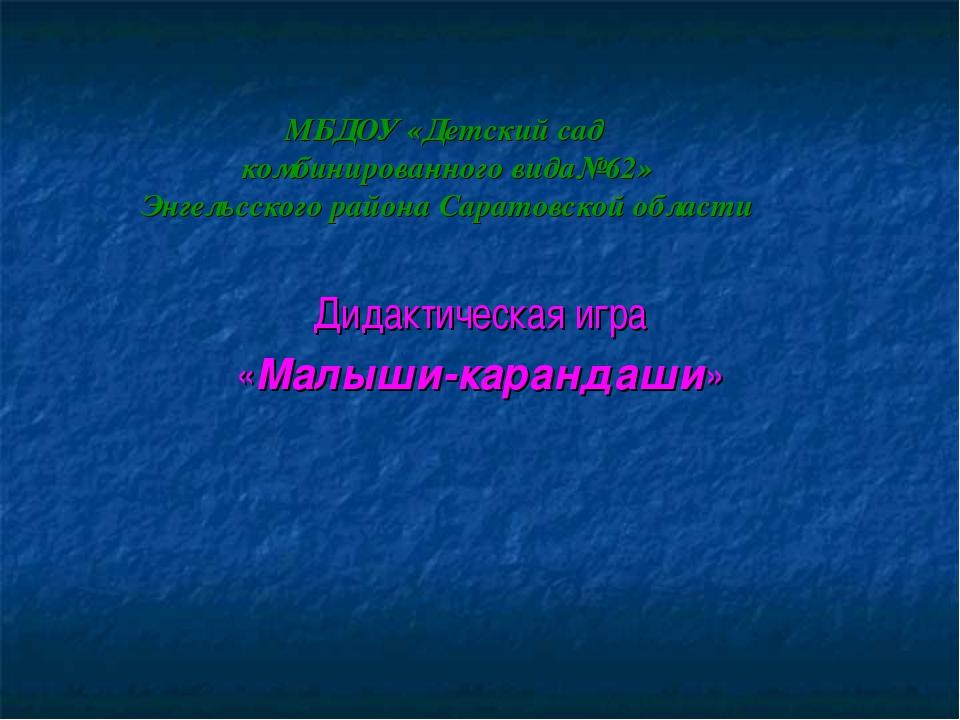 МБДОУ «Детский сад комбинированного вида№62» Энгельсского района Саратовской...