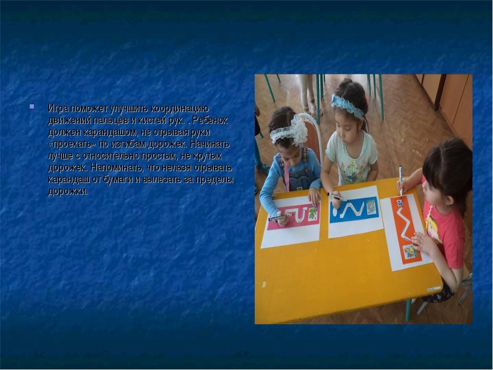 Игра поможет улучшить координацию движений пальцев и кистей рук. . Ребенок д...