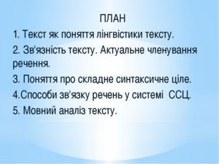 ПЛАН 1. Текст як поняття лінгвістики тексту. 2. Зв'язність тексту. Актуальне