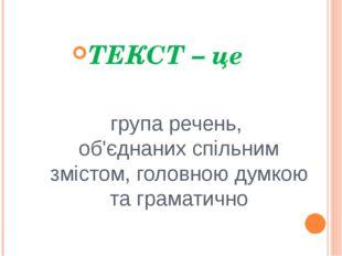 група речень, об'єднаних спільним змістом, головною думкою та граматично ТЕКС