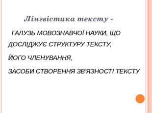 Лінгвістика тексту - ГАЛУЗЬ МОВОЗНАВЧОЇ НАУКИ, ЩО ДОСЛІДЖУЄ СТРУКТУРУ ТЕКСТУ,