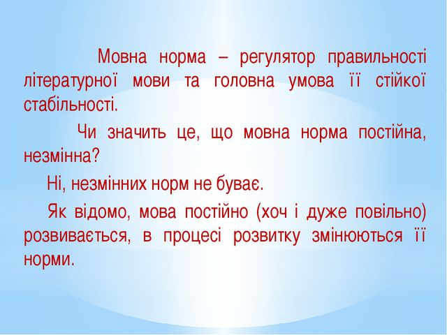 Мовна норма – регулятор правильності літературної мови та головна умова її с...