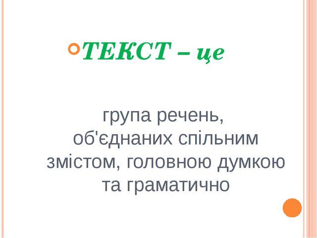 група речень, об'єднаних спільним змістом, головною думкою та граматично ТЕКС...