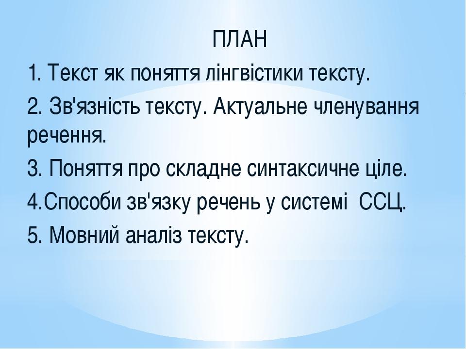 ПЛАН 1. Текст як поняття лінгвістики тексту. 2. Зв'язність тексту. Актуальне...