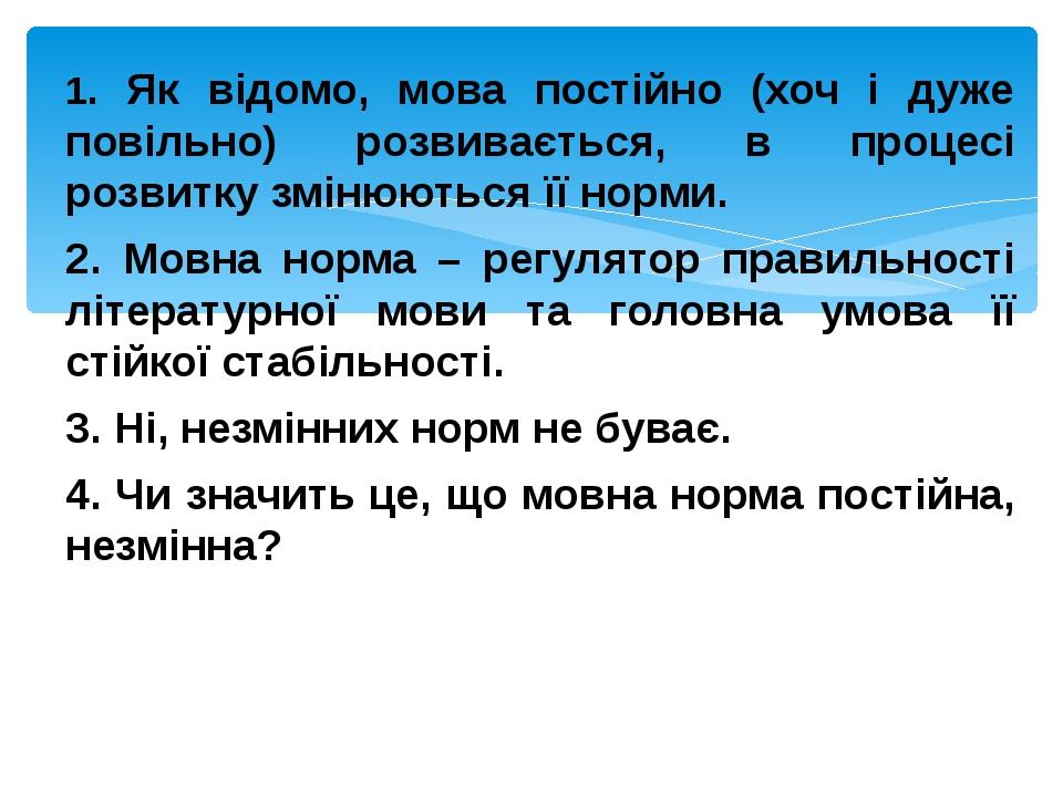 1. Як відомо, мова постійно (хоч і дуже повільно) розвивається, в процесі роз...